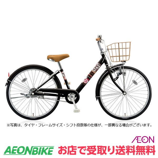 【お店受取り送料無料】 ブリヂストン (BRIDGESTONE) 24インチ エコパルモカ E.Xブラック 24型 変速なし 子供用自転車