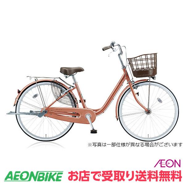 【お店受取り送料無料】 ブリヂストン (BRIDGESTONE) 26インチ アルミーユ AU60T オートライト M.Xピンクゴールド 26型 変速なし 通勤 通学 自転車