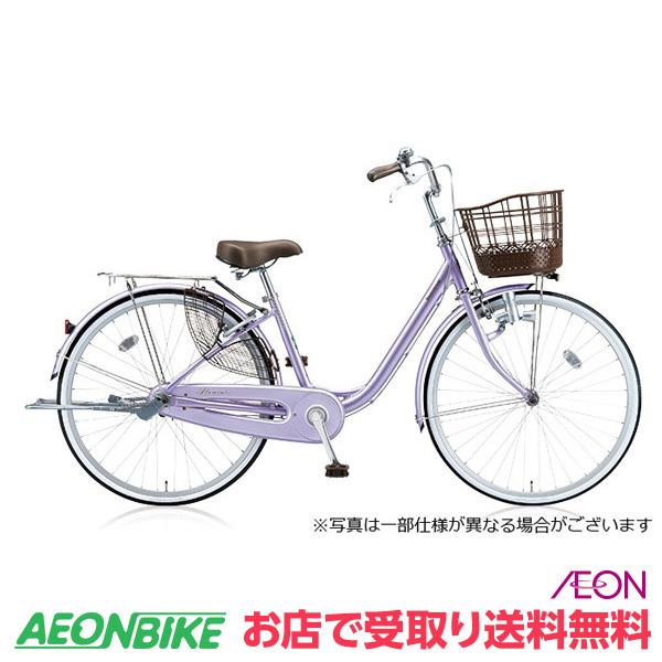 【お店受取り送料無料】 ブリヂストン (BRIDGESTONE) 26インチ アルミーユ AU60 ダイナモランプ P.Xオパールラベンダー 26型 変速なし 通勤 通学 自転車