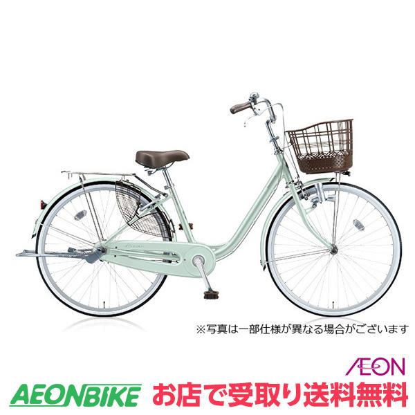 【お店受取り送料無料】 ブリヂストン (BRIDGESTONE) 26インチ アルミーユ AU60 ダイナモランプ P.Xオパールミント 26型 変速なし 通勤 通学 自転車