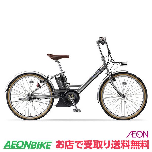 【お店受取り送料無料】 ヤマハ (YAMAHA) ヤマハ CITY-V ミラーシルバー 内装5段変速 24型 PA24CV 電動自転車
