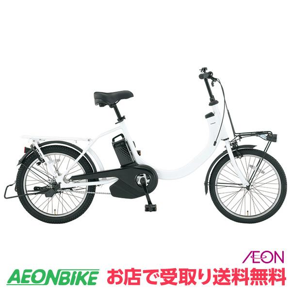 【お店受取り限定】 パナソニック (Panasonic) SW イオン限定モデル アクティブホワイト 変速なし 20型 BE-2ELSW01F 電動自転車