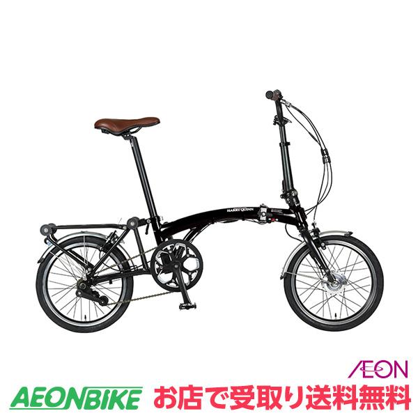 4/16 1:59までエントリーでポイント10倍!【お店受取り限定】 ハリークイン (HARRY QUINN) PORTABLE E-BIKE AL-FDB160E ブラック 変速なし 16型 折りたたみ自転車