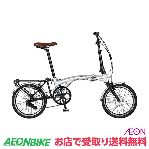 4/16 1:59までエントリーでポイント10倍!【お店受取り限定】 ハリークイン (HARRY QUINN) PORTABLE E-BIKE AL-FDB160E シルバー(Scotch Bright) 変速なし 16型 折りたたみ自転車