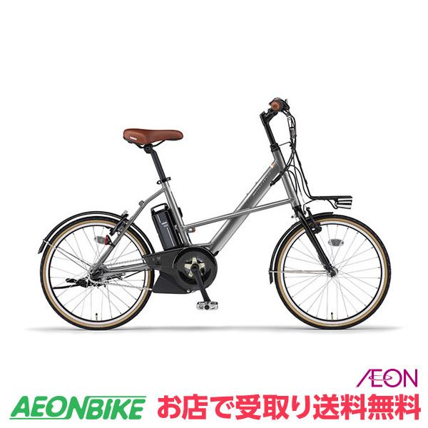 【お店受取り限定】 ヤマハ (YAMAHA) 20インチ PAS CITY-X シティX 2018年モデル PA20CX メタル 20型 内装3段変速 電動自転車
