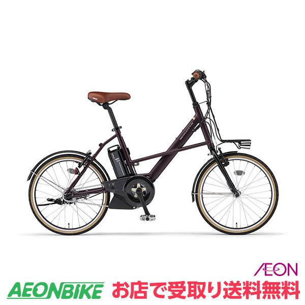 4/16 1:59までエントリーでポイント10倍!【お店受取り限定】 ヤマハ (YAMAHA) 20インチ PAS CITY-X シティX 2018年モデル PA20CX ボルドー 20型 内装3段変速 電動自転車