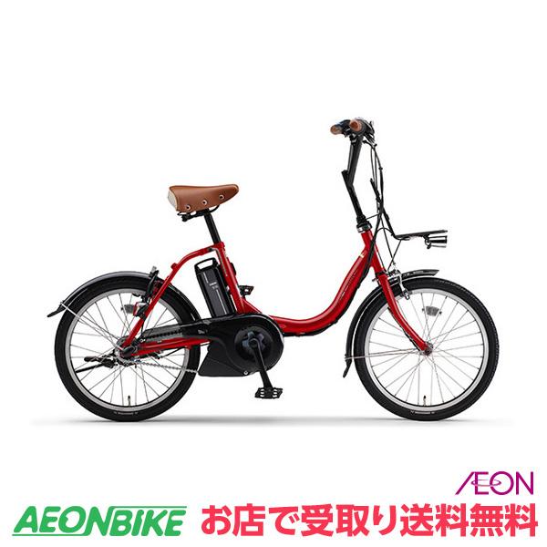 【お店受取り限定】 ヤマハ (YAMAHA) 20インチ PAS CITY-C シティC 2018年モデル PA20CC レッド 20型 内装3段変速 電動自転車