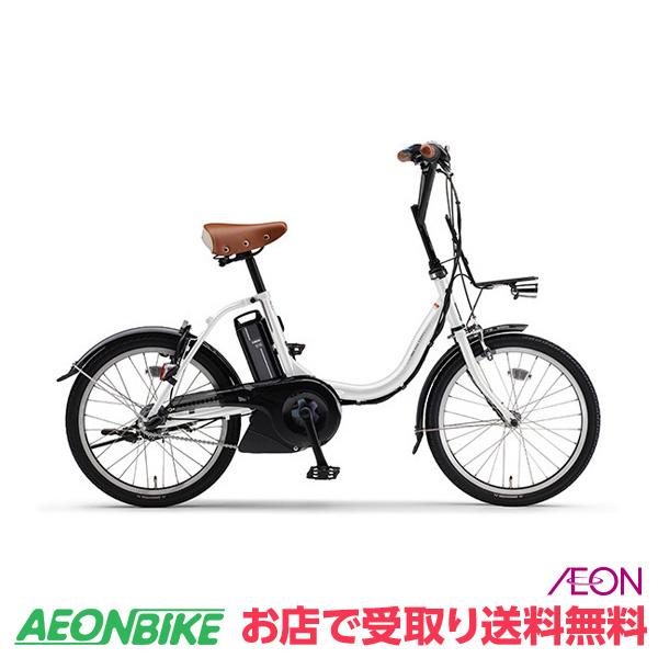 【お店受取り限定】 ヤマハ (YAMAHA) 20インチ PAS CITY-C シティC 2018年モデル PA20CC クリスタルホワイト 20型 内装3段変速 電動自転車