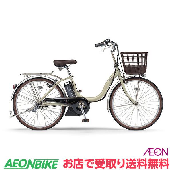 【お店受取り限定】ヤマハ (YAMAHA) 24インチ PAS SION U パス シオンユー 2018年モデル PA24SU アイボリー 24型 内装3段変速 電動自転車