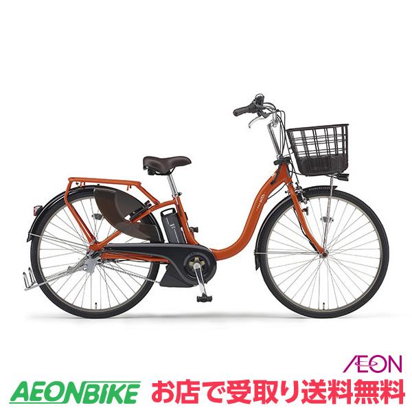 【お店受取り限定】 ヤマハ (YAMAHA) PAS ウィズ With 2019年モデル ビビッドマットオレンジ 内装3段変速 26型 PA26W 電動自転車