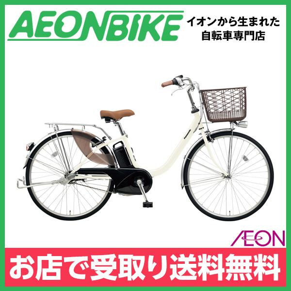 【お店受取り限定】【送料無料】 パナソニック (Panasonic) 26インチ ビビLU 2018年モデル BE-ELLU632F オフホワイト 26型 内装3段変速 電動自転車