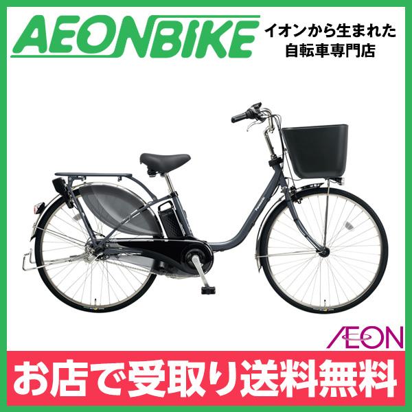 【お店受取り送料無料】 パナソニック (Panasonic) 24インチ ビビKD 2018年モデル BE-ELKD43N メタリックグレー 24型 内装3段変速 電動自転車