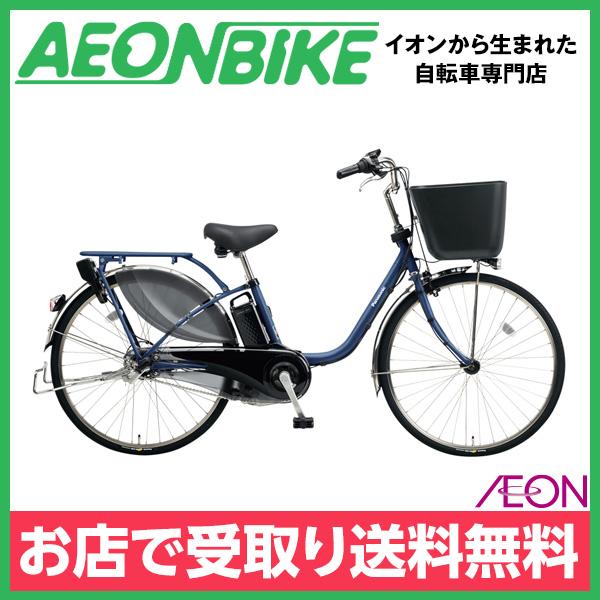 【お店受取り送料無料】 パナソニック (Panasonic) 26インチ ビビKD 2018年モデル BE-ELKD63V インディゴブルーメタリック 26型 内装3段変速 電動自転車