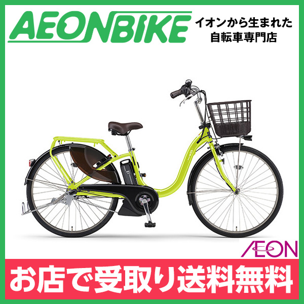 【お店受取り限定】 ヤマハ (YAMAHA) 26インチ PAS ウィズ With 2018年モデル ライムグリーン 26型 内装3段変速 電動自転車