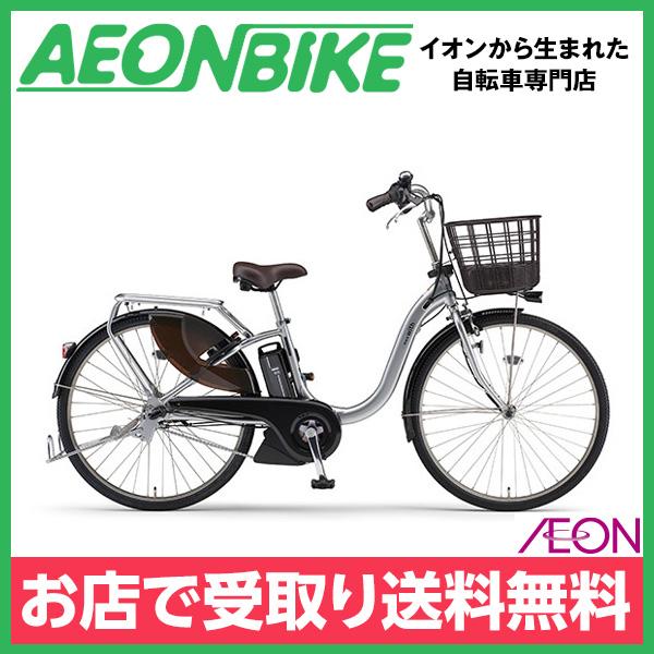 【お店受取り限定】 ヤマハ (YAMAHA) 24インチ PAS ウィズ With 2018年モデル ピュアシルバー 24型 内装3段変速 電動自転車