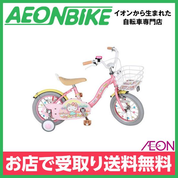 【お店受取り送料無料】 M&M (エムアンドエム) 14インチ ハローキティ ミルキーリボン 子供用自転車 14型 変速なし 子供用自転車