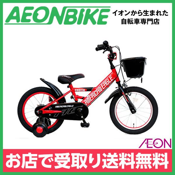 【お店受取り送料無料】 アメリカンイーグル (AMERICAN EAGLE) 16インチ 幼児車 17 BMX16 CODY レッド 16型 子供用自転車