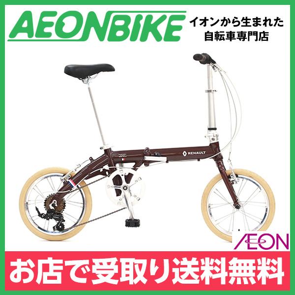 【お店受取り送料無料】 ルノー (RENAULT) 16インチ LIGHT 9 Nouveau (ライト 9 ヌーボー AL166) ブラウン 16型 外装6段変速 折りたたみ自転車