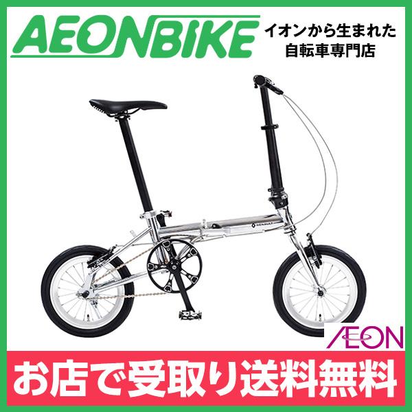 【お店受取り送料無料】 ルノー (RENAULT) 14インチ Cr-MO LIGHT 8 (ライト 8 クロモリ 140) シルバー(CP) 14型 変速なし 折りたたみ自転車