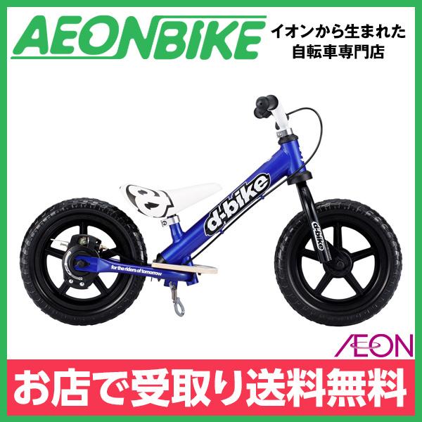 【お店受取り送料無料】アイデス ディーバイクキックスV D-Bike KIX V ネイビー バランスバイク
