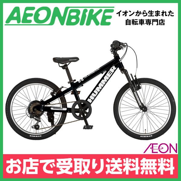 【お店受取り送料無料】 ハマー (HUMMER) 20インチ Jr.ATB206-SV ブラック 20型 外装6段変速 子供用自転車