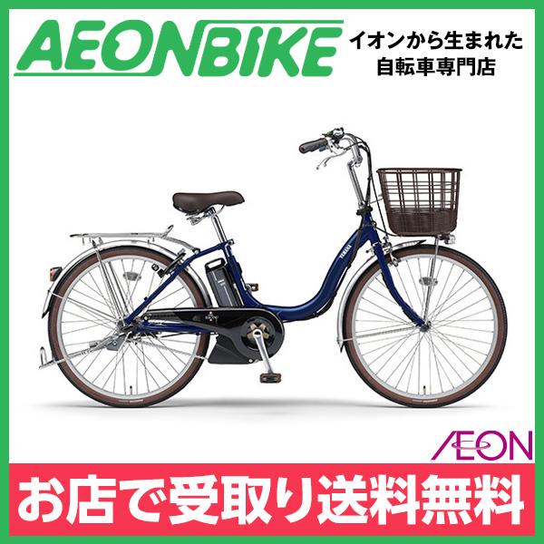 【お店受取り限定】ヤマハ (YAMAHA) 24インチ PAS SION U パス シオンユー 2018年モデル PA24SU アースブルー 24型 内装3段変速 電動自転車