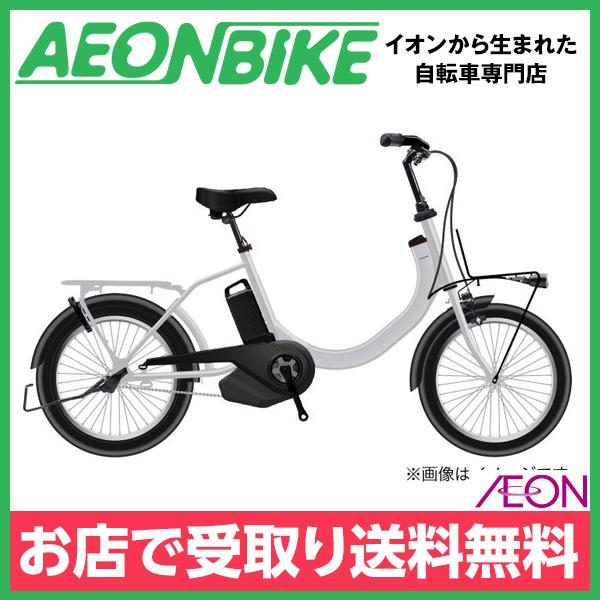 【お店受取り限定】 パナソニック (Panasonic) SW イオン限定モデル マットクラウディグレー 変速なし 20型 BE-2ELSW01N 電動自転車