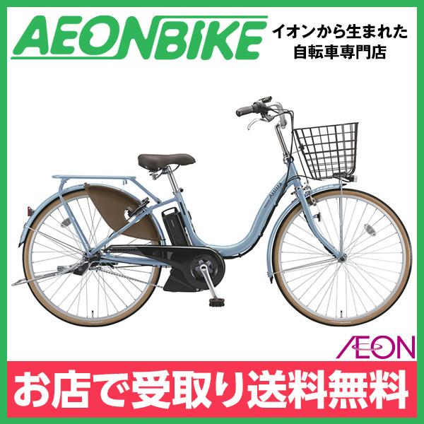 【お店受取り送料無料】 ブリヂストン (BRIDGESTONE) アシスタファイン A6FC18 E.Xマリノブルー 内装3段変速 26インチ 3P80LC0 電動自転車
