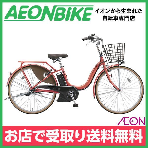 【お店受取り送料無料】 ブリヂストン (BRIDGESTONE) アシスタファイン A6FC18 E.Xフラミンゴオレンジ 内装3段変速 26インチ 3P80LD0 電動自転車