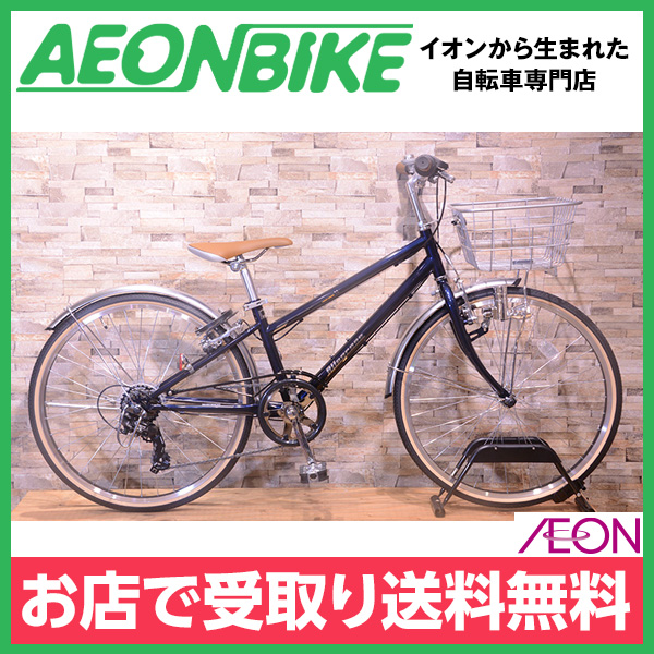 【お店受取り送料無料】アレグレスA 2407 ブルー 外装7段変速 24型 子供用自転車