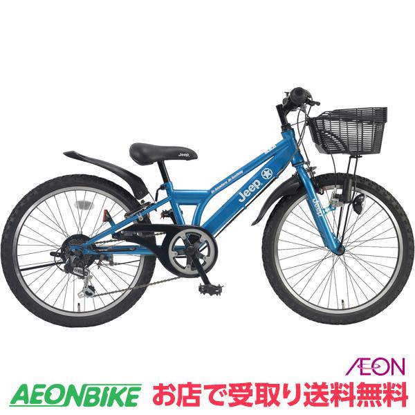 【お店受取り送料無料】 ジープ (Jeep) JE-24S BLUE 外装6段変速 24型 子供用自転車