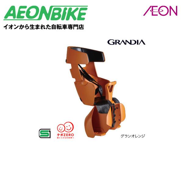 8/4 20:00からエントリーでポイント7倍!【お店で受取り自転車対応可】OGK技研 GRANDIA グランディア 抱きしめて、守る リヤキッズシート グランオレンジ 2-6歳目安 RBC-017DX