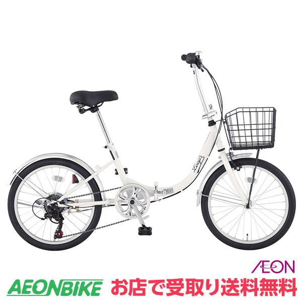 【お店受取り送料無料】ループス 折りたたみ自転車 ホワイト 外装6段変速 20型 折りたたみ自転車