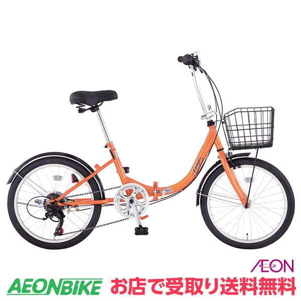 【お店受取り送料無料】ループス 折りたたみ自転車 オレンジ 外装6段変速 20型 折りたたみ自転車