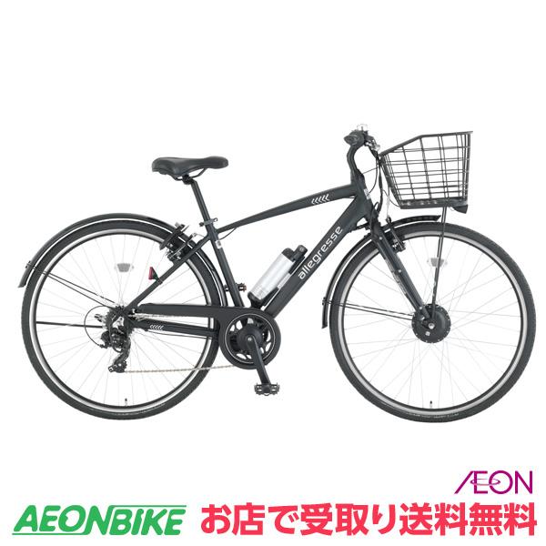 【お店受取り送料無料】アレグレスe イオン限定 電動アシスト自転車 ブラック 外装7段変速 27型 電動自転車