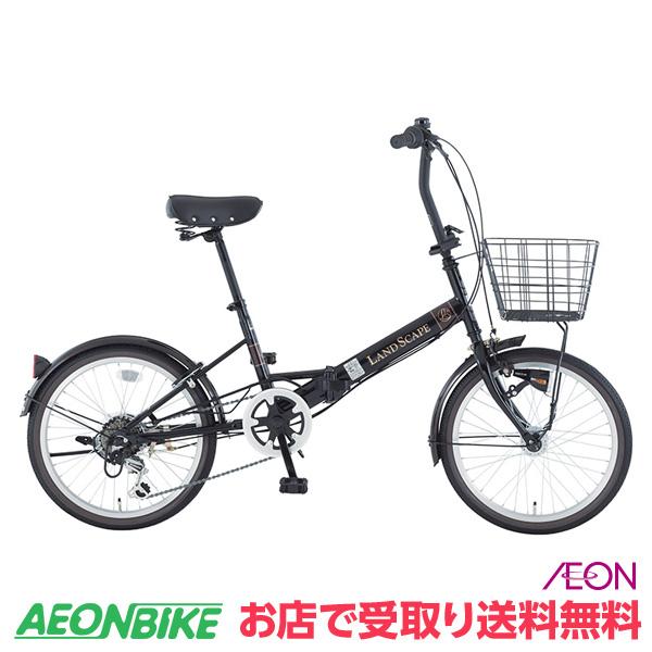 【お店受取り送料無料】 20インチ ランドスケープ ブラック 20型 外装6段変速 折りたたみ自転車