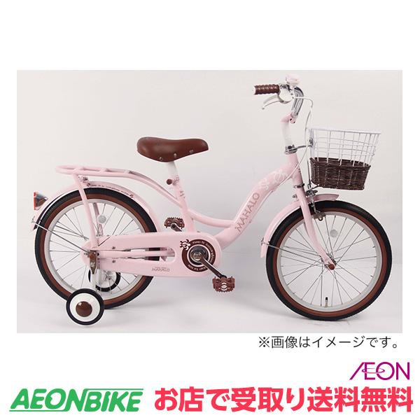 在庫一掃 おしゃれなデザイン 人気の籐風カゴを合わせたキッズサイクル お店受取り送料無料 マハロキッズB 変速なし 子供用自転車 全国一律送料無料 ピンク 18型
