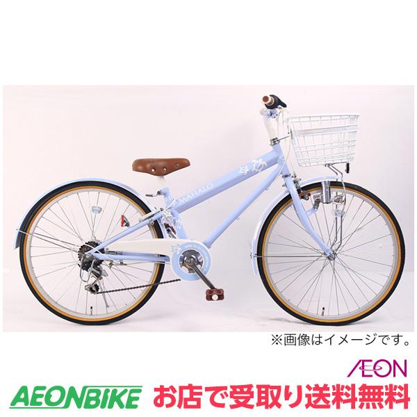 【お店受取り送料無料】マハロC ブルー 外装6段変速 24型 子供用自転車