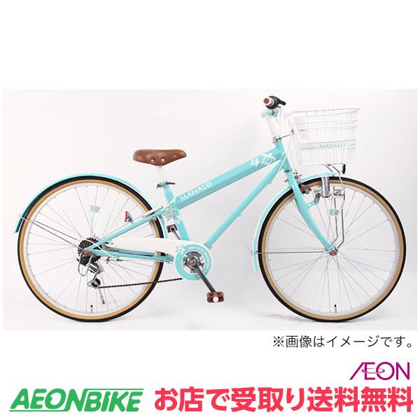 【お店受取り送料無料】マハロC ライトグリーン 外装6段変速 26型 子供用自転車
