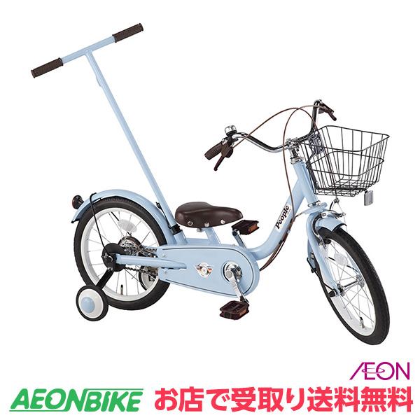 【お店受取り送料無料】 ピープル (People) いきなり自転車 ブルーグレイ 変速なし 16型 YGA319 子供用自転車