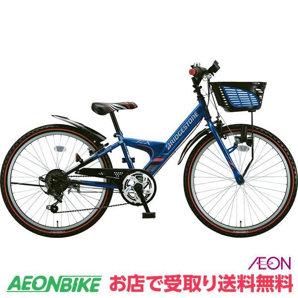 宅配便送料無料 ブリヂストンの人気ジュニアサイクル AL完売しました。 ダイナミックなデザインが魅力です お店受取り送料無料 ブリヂストン BRIDGESTONE エクスプレスジュニア 24型 ブルー 外装6段変速 子供用自転車 EXJ46