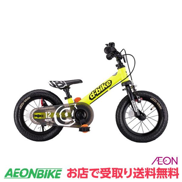 【お店受取り送料無料】 アイデス ディーバイク マスター 12 EZB D-Bike Master ネオンイエロー 変速なし 12型 子供用自転車