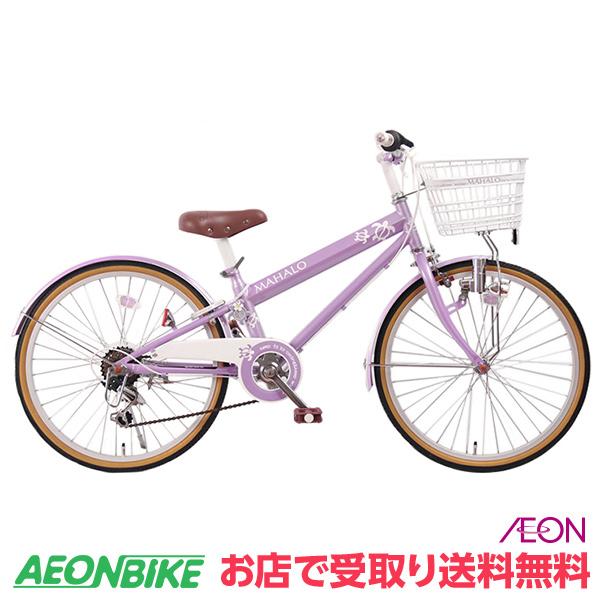 【お店受取り送料無料】マハロC パープル 外装6段変速 24型 子供用自転車