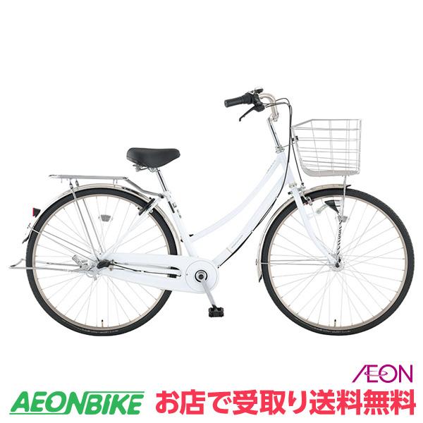 【お店受取り送料無料】 トップバリュ (TOPVALU) LEDオートライト付きベーシック自転車 ファミリータイプ-B ホワイト 内装3段変速 26型 通勤 通学 自転車