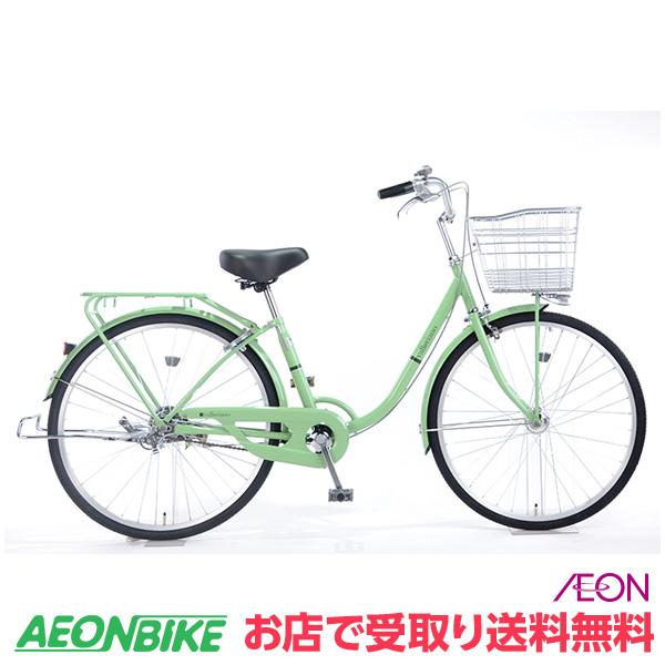 【お店受取り送料無料】 トップバリュ LEDオートライト付 カジュアル自転車 ファミリータイプF グリーン 変速なし 26型