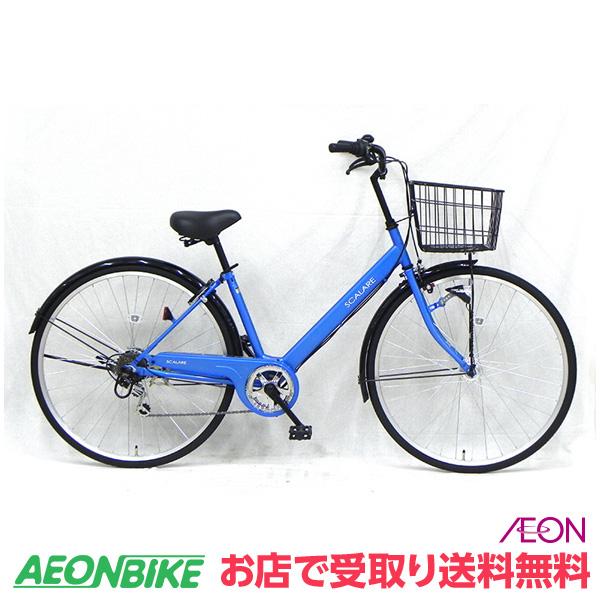 おしゃれなV型フレームのシティサイクル。 【お店受取り送料無料】スカラーレA ブルー 外装6段変速 27型 通勤 通学 自転車