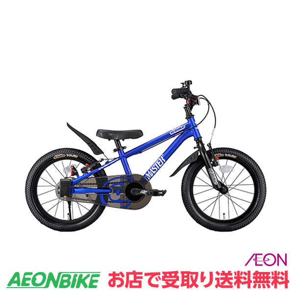 世界初ワンプッシュで最速自転車デビュー 40%OFFの激安セール お店受取り送料無料 アイデス 限定モデル D-BikeMasterプラス14 M.ブルー ディーバイク 子供用自転車 変速なし 14型