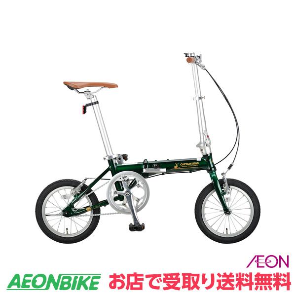 【お店受取り送料無料】 キャプテンスタッグ (CAPTAIN STAG) リライトAL-FDB141 グリーン 変速なし 14型 折りたたみ自転車