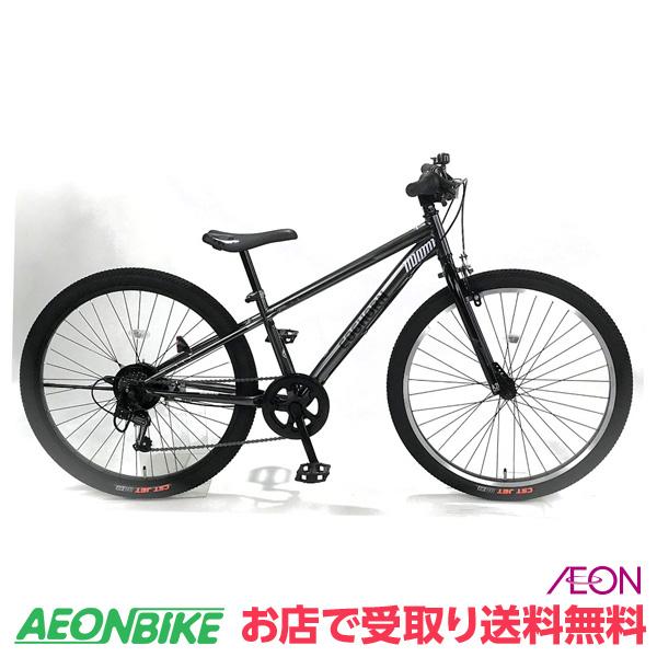 【お店受取り送料無料】コグホーン クライマーA メタルグレー 外装6段変速 26型 子供用自転車