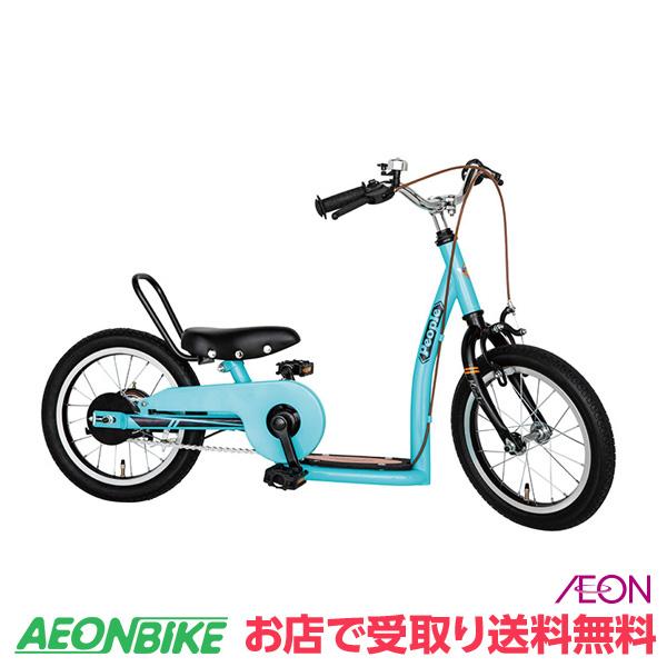 足けり キックスケーター 自転車 キミはのりこなせるか ? お店受取り送料無料 爆売り ピープル People YGA335 14型 変速なし 子供用自転車 キックル Kiccle 買い物 フレンチブルー